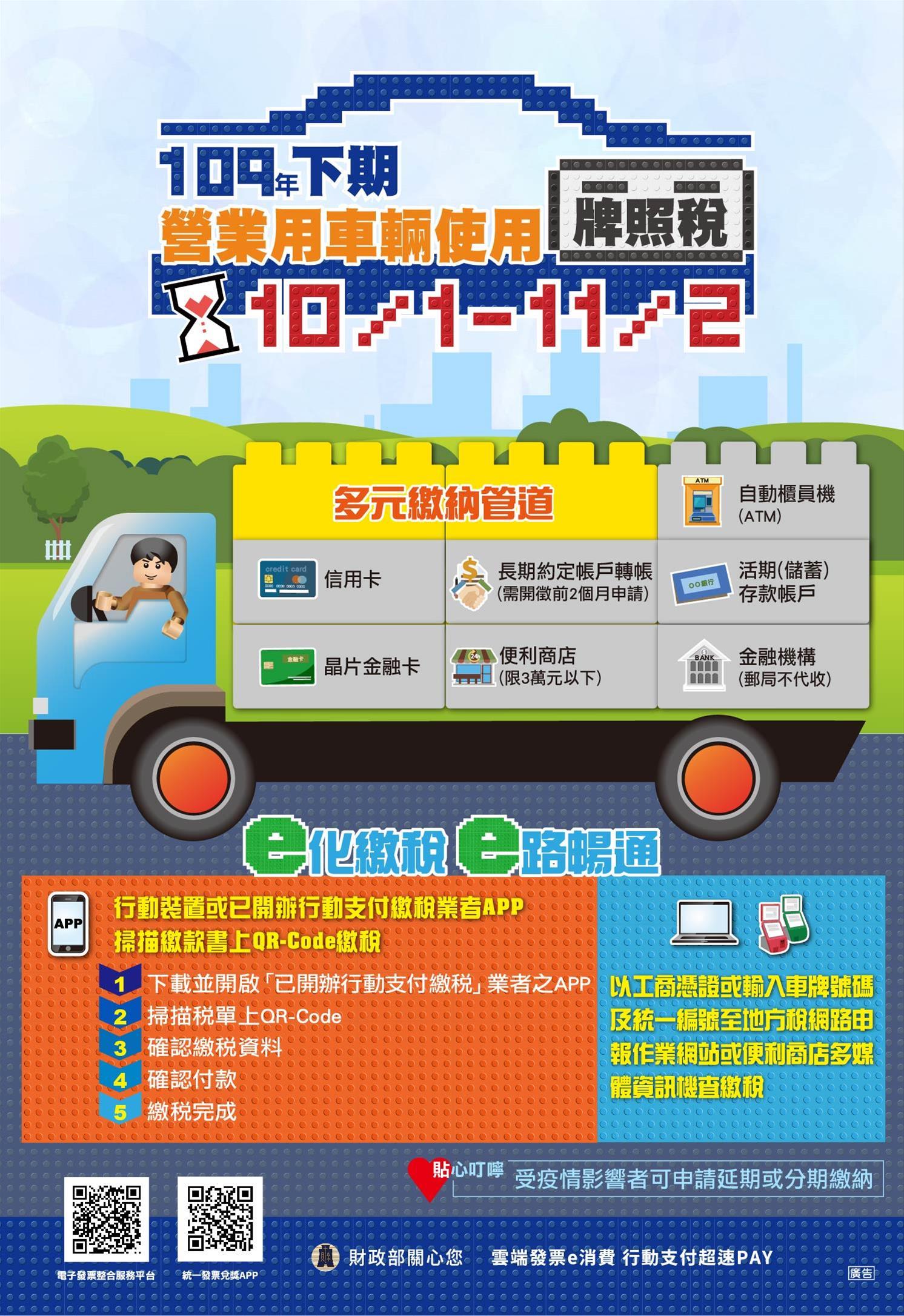 中文海報FINAL_109年度全國性使用牌照稅宣導案第2期_下期營業用車輛使用牌照稅